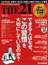 『THE21』2014年11月号