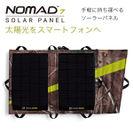 Nomad7 V2 Camo日本初上陸!