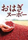 艶やかで粒ぞろいの採れたて小豆をおいしく炊き上げて作る『おはぎヌーボー』