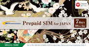 Prepaid SIM for JAPAN (7days)