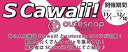 「S Cawaii! × cutesnap」コラボイベント バナー