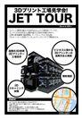 「JET TOUR」(2)