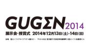 GUGEN2014展示会・授賞式