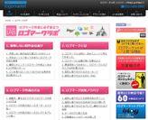 ロゴマークラボ TOPページ