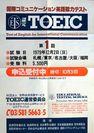 第1回TOEIC公開テストの告知ポスター(1979年)