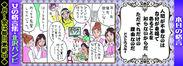 北沢バンビの1コマ漫画毎日更新