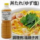 丼たれ(ゆず塩)サムネイル