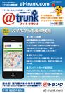 @trunk スマホから簡単検索