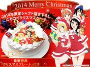 ニセコイクリスマスケーキ 1