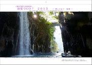 『浴室でGO!』九州編 表紙