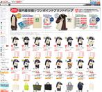 オリジナルプリント.jp「バッグ」特集ページ