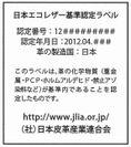 日本エコレザー基準認定ラベル 裏面