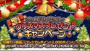 プレミアムバンダイ クリスマスプレゼントキャンペーン