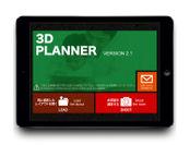 「3Dプランナー」タイトル画面イメージ