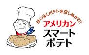 アメリカン スマートポテト キャンペーン ロゴ