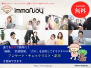 ImmaNjoy紹介 - Top