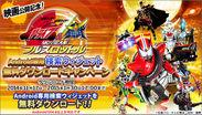 『仮面ライダー×仮面ライダードライブ&鎧武 MOVIE大戦2015』公開記念キャンペーン