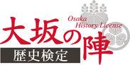 大坂の陣 歴史検定 ロゴ