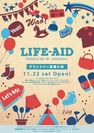 『LIFE-AID Produced by DADWAY』11月22日オープン