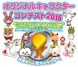 多キャラ箱 オリジナルキャラクターコンテスト2015