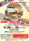 「HOME THEATER JAPAN 2014 WINTER」ポスターデータ
