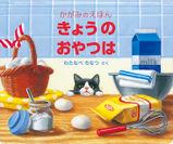 『きょうの おやつは ~かがみのえほん』表紙 Text&Illustrations (C)Chinatsu Watanabe 2014