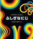 『ふしぎなにじ ~かがみのえほん』表紙 Text&Illustrations (C)Chinatsu Watanabe 2014