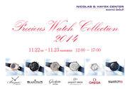 Precious Watch Collection 2014