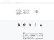 QUOINE Pte. Ltd.および株式会社QUOINE JAPANの主要メンバー紹介ページ