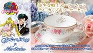 美少女戦士セーラームーン ティーカップ&ソーサーセット(1)