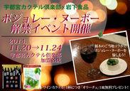 宇都宮カクテル倶楽部×岩下食品 ボジョレー・ヌーボー解禁イベント開催