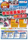 子どもから大人まで楽しめるマラソン大会!