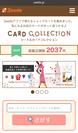 『Zeetleカードコレクション』スマートフォン版