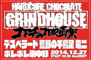コアチョコ映画祭「HARDCORE CHOCOLATE GRINDHOUSE」