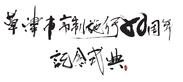 「草津市市制60周年記念式典」ロゴ