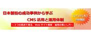 セミナー「日本製粉の成功事例から学ぶCMS活用と運用体制」