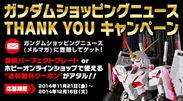 ガンダムショッピングニュース THANK YOU キャンペーン