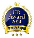 HRアワード2014 受賞マーク