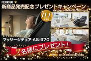 新商品発売記念プレゼントキャンペーン