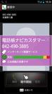 着信時のポップアップ画面