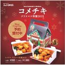 コメチキ クリスマス特製BOX