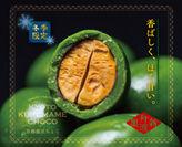 『京都黒豆ちょこ』イメージ