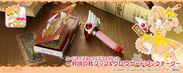 カードキャプターさくらコスメセット~封印の杖リップ&クロウカードブックチーク~