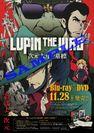 "劇場購入者特典""『LUPIN THE III RD 次元大介の墓標』B2販促ポスター"""