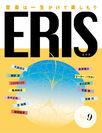 ERIS第9号表紙