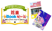 翔泳社 花金eBookセール