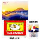 旗揚げカレンダー