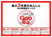 Goo保証サービス内容