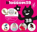 UMEDA-blossom39-open