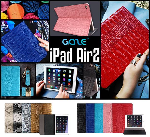 GAZE iPad Air 2専用高級レザーケース